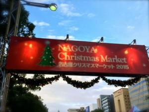名古屋クリスマスマーケット2015入口