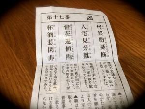 2016大須観音おみくじ