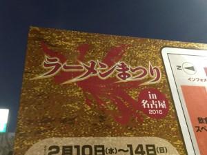 ラーメンまつりin名古屋2016-1